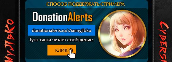 http://www.donationalerts.ru/r/jedi4eg