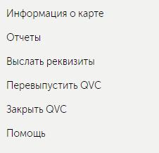 Реквизиты QIWI