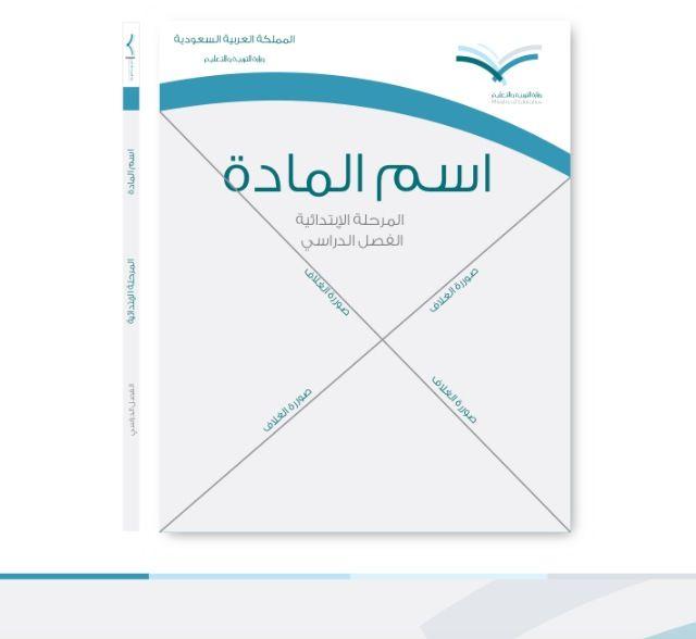 معنى وصور شعار وزارة التربية والتعليم الجديد 1uYuQ