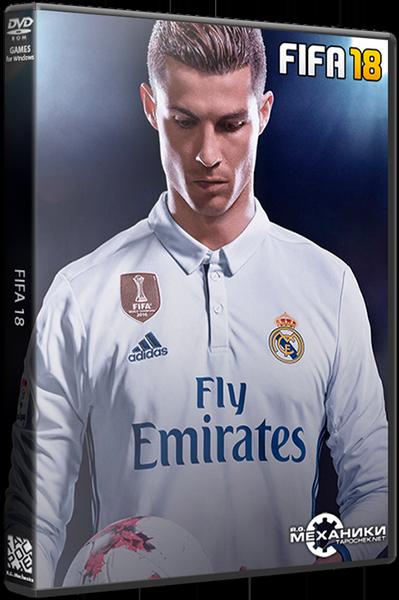 FIFA 18 (RUS|ENG|MULTI) [Repack] от R.G. Механики