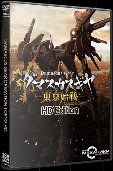Damascus Gear Operation Tokyo HD (ENG|JAP) [Repack] от R.G. Механики