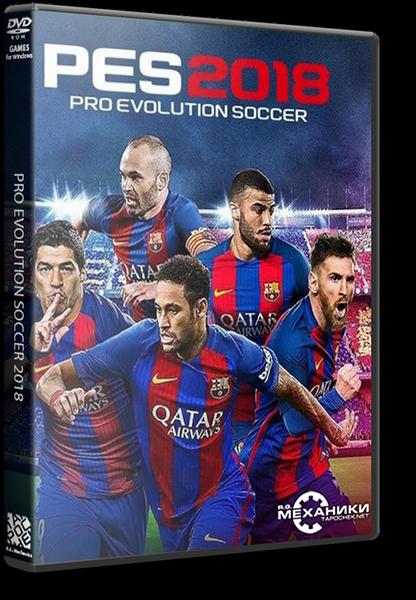 Pro Evolution Soccer 2018 (RUS|ENG) [RePack] от R.G. Механики